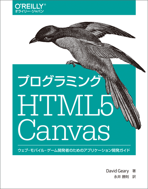 Programming HTML5 Canvas